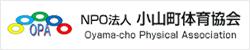 NPO法人 小山町体育協会