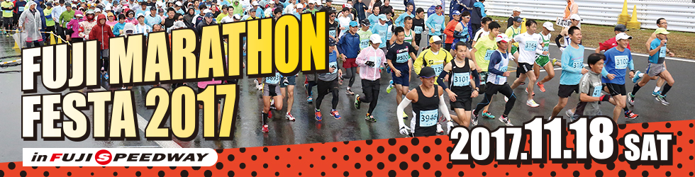 富士マラソンフェスタ2017 in FUJI SPEEDWAY【公式】