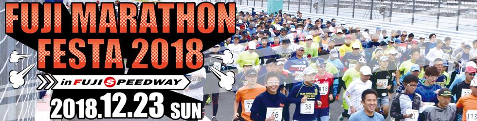 富士マラソンフェスタ2018 in FUJI SPEEDWAY【公式】