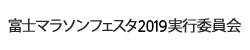 富士マラソンフェスタ2019実行委員会