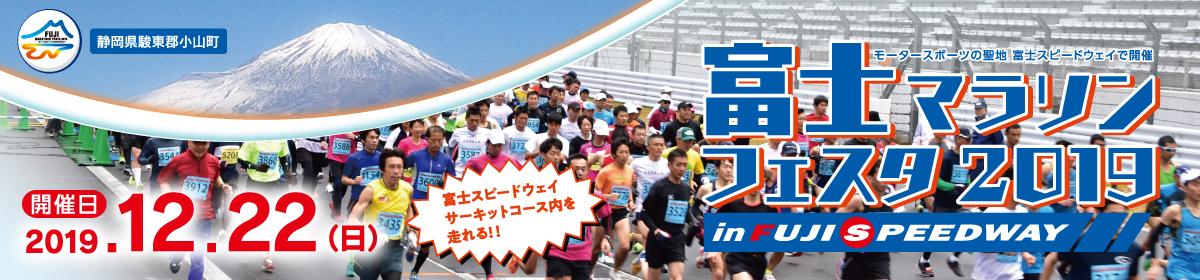 富士マラソンフェスタ2019 in FUJI SPEEDWAY【公式】
